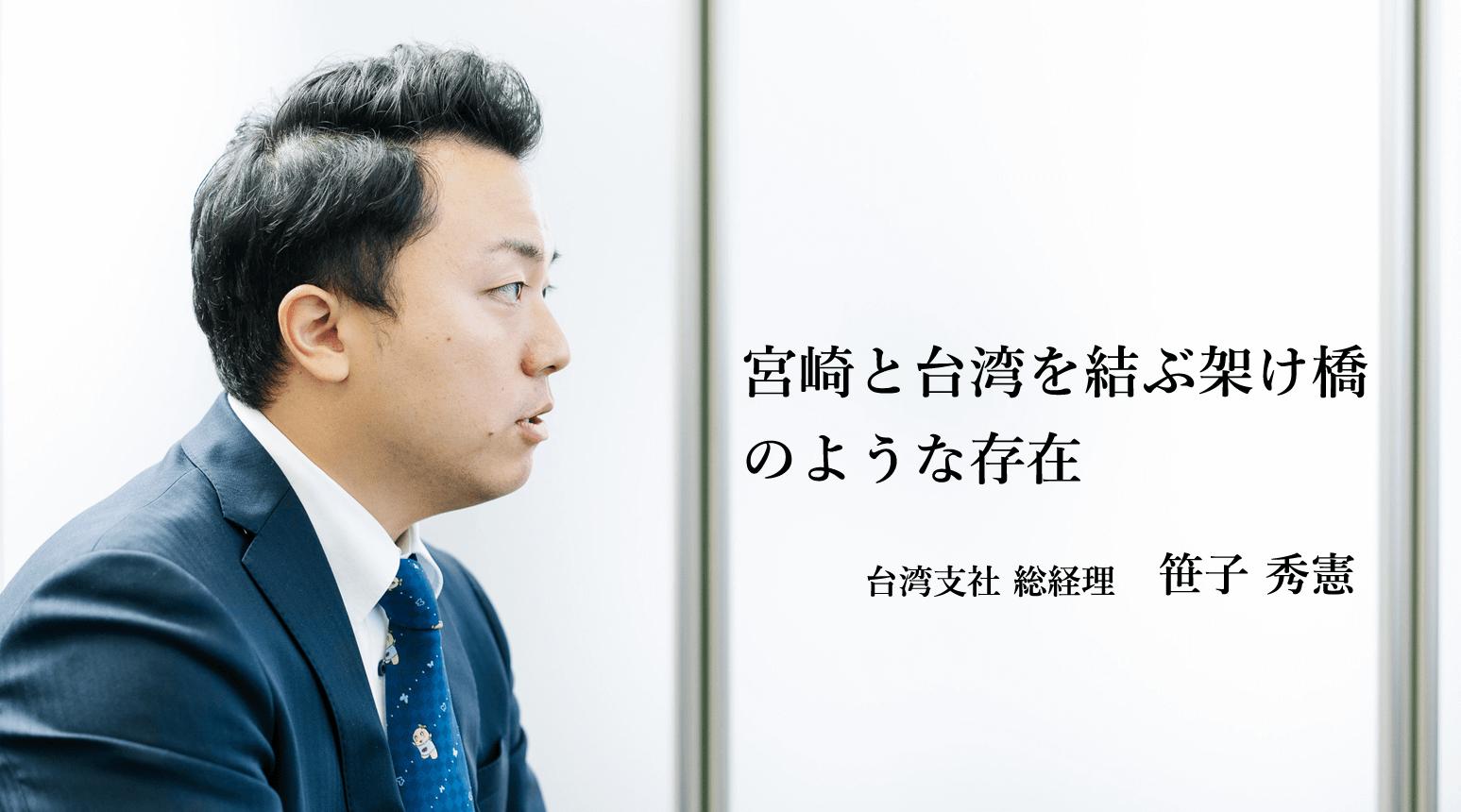 笹子 秀憲